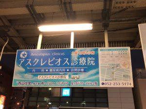 星ヶ丘バスターミナルの看板